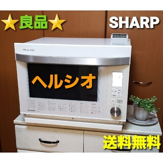 SHARP - SHARP シャープ  ヘルシオ ウォーターオーブン  AX-GX2-W
