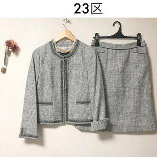 23区 - 23区 薄グレー黒銀のツイード美品スーツ(UNTITLED、自由区