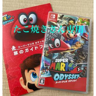 Nintendo Switch - スーパーマリオ オデッセイ 旅のガイドブック付き Switch