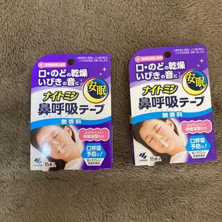 コバヤシセイヤク(小林製薬)のナイトミン 鼻呼吸テープ 2箱(口臭防止/エチケット用品)