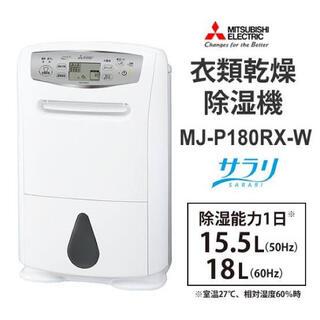 ミツビシ(三菱)のMITSUBISHI 衣類乾燥/除湿機 サラリ(衣類乾燥機)