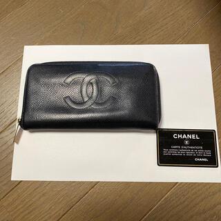 シャネル(CHANEL)のCHANEL 長財布 キャビアスキン まぁ様専用です!(財布)