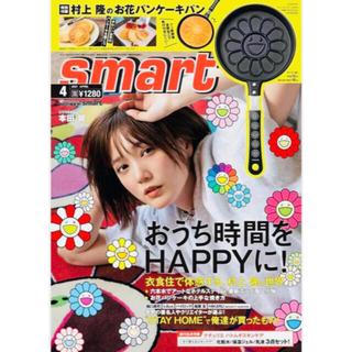 宝島社 - smart(スマート) 2021年 4 月号 『「お花」パンケーキパン』付録
