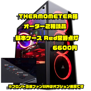 THERMOMETER様オーダーご相談品