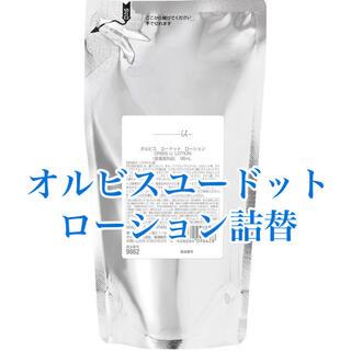 ORBIS - ORBIS☆オルビスユードット☆ローション 詰替 180ml