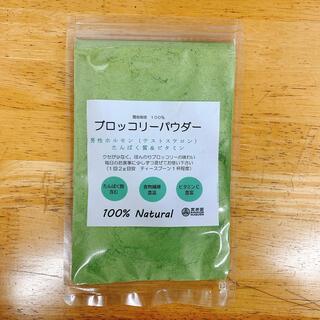 【新商品特別価格】ブロッコリーパウダー 60g✖️1袋(その他)