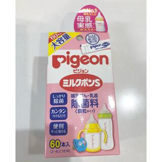 Pigeon - Pigeon ミルクポンS 60本