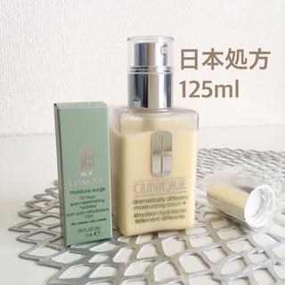 CLINIQUE - 【日本処方】乳液DDML+ 🌟オマケ2点付(蓋と保湿ジェルクリーム)