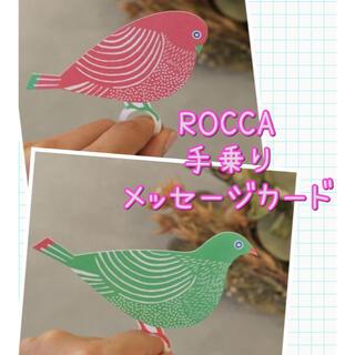 rocca メッセージカード 手乗り インコ 文鳥 鳥 ハト 新品 2種セット(カード/レター/ラッピング)