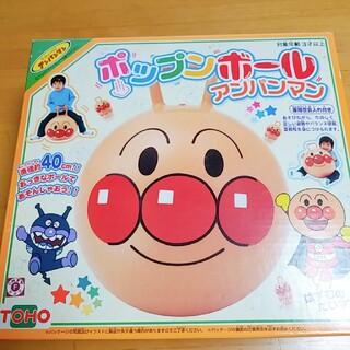 アンパンマン ポップンボール 40cm(キャラクターグッズ)