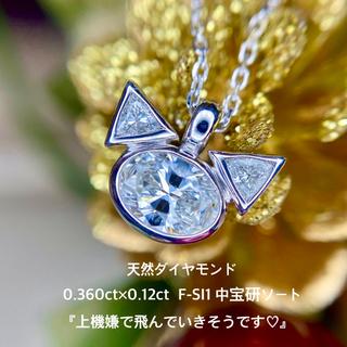 天然 ダイヤモンド 0.360×0.12ct F-SI1 中宝研ソ K18WG