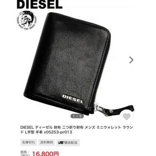 DIESEL - ディーゼル 財布 ウォレット L字ファスナー