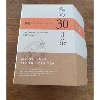 セイカツノキ(生活の木)のshinoさま専用⭐︎生活の木 私の30日茶 温巡ジンジャーブレンド 29TB(茶)