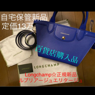 LONGCHAMP - Longchamp正規品☆ルプリアージュエリタージュ