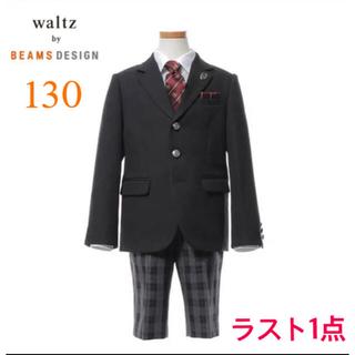 コドモビームス(こども ビームス)の【新品】男の子 スーツ waltz by BEAMS DESIGN  130B(ドレス/フォーマル)