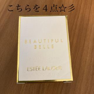 エスティローダー(Estee Lauder)の新品を4個☆ ビューティフル ベル オーデ パフューム スプレィ 4ml(香水(女性用))