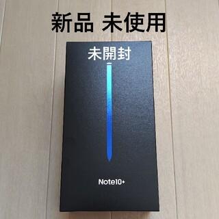 新品/未使用/未開封 Galaxy Note10+ 楽天モバイル版SIMフリー