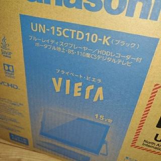 Panasonic - un-15ctd10 新品未使用未開封品 VIERA