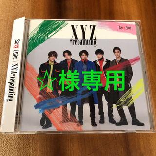 セクシー ゾーン(Sexy Zone)のXYZ=repainting(初回限定盤B)(ポップス/ロック(邦楽))