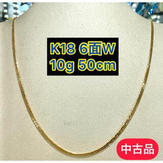 【中古品】K18 6面W 10g 50㎝ [347]