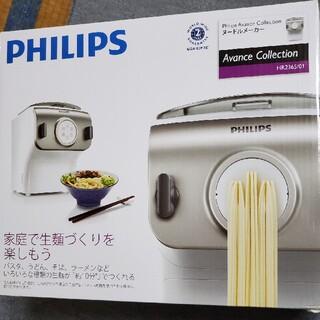 フィリップス(PHILIPS)のフィリップス ヌードルメーカー(調理機器)