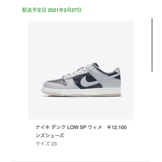 ナイキ ダンクローSP NIKE WMNS DUNK LOW  23cm