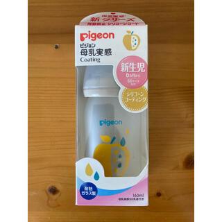 Pigeon - 【ラスト1点!】ピジョン 母乳実感 哺乳瓶 耐熱ガラス シリコンコーティング