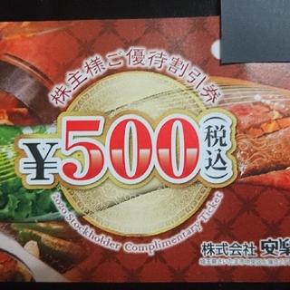 安楽亭 株主優待 500円券 7枚 20%割引券1枚 追加可