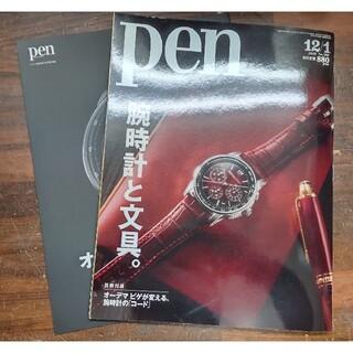 Pen (ペン) 2020年 12/1号 腕時計と文具。(ニュース/総合)