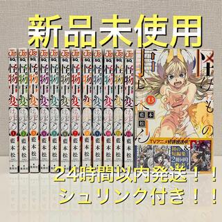 集英社 - 全巻セット 怪物事変 漫画 コースター コミック 1〜13巻