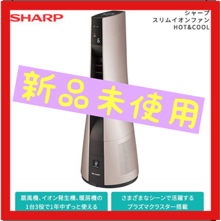 SHARP -  【新品未開封】SHARP スリムイオンファンHOT&COOL PF-JTH1
