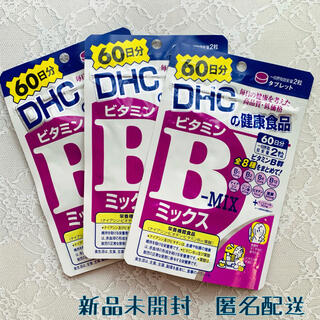 ディーエイチシー(DHC)のDHC ビタミンB ミックス 60日分 × 3袋(ビタミン)