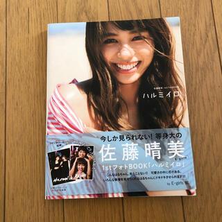イーガールズ(E-girls)のE-girls ハルミイロ 写真集 晴美(アート/エンタメ)