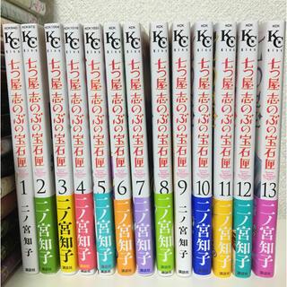 講談社 - 七つ屋志のぶの宝石匣 1〜13巻セット