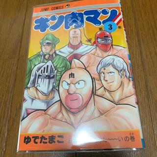 集英社 - キン肉マン 3巻 漫画 マンガ 単行本 少年ジャンプ 描き下ろしリメイク