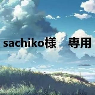 sachiko様 専用(その他)