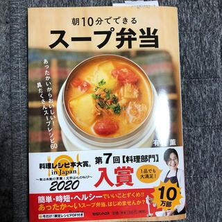 マガジンハウス - 朝10分でできるスープ弁当 あったかいからおいしい!具だくさんスープレシピ60