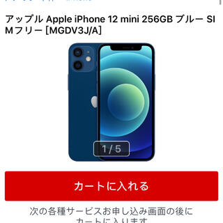 iPhone - iphone 12 mini 256g ブルー