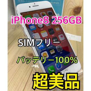 アップル(Apple)の【S】【100%】iPhone 8 256 GB SIMフリー Silver(スマートフォン本体)