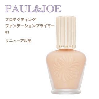 ポールアンドジョー(PAUL & JOE)の新品 PAUL&JOE プロテクティングファンデーションプライマー 01(化粧下地)