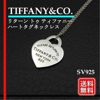 ティファニー(Tiffany & Co.)のティファニー リターントゥ ハート タグ ネックレス シルバー925(ネックレス)