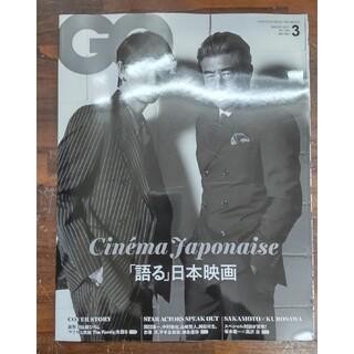 GQ JAPAN (ジーキュー ジャパン) 2021年 3月号 綾野剛/舘ひろし(ニュース/総合)