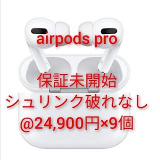 Apple - 【国内正規品】Airpods Pro MWP22J/A 保証未開始 9個セット