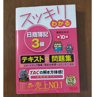 スッキリわかる日商簿記3級滝澤ななみ(資格/検定)