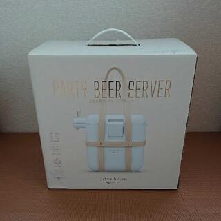 グリーンハウス パーティービアサーバー ビールサーバー 持ち運びビールサーバー