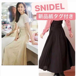 snidel - 【新品未使用紙タグつき】スナイデル ドッキングロングスカート