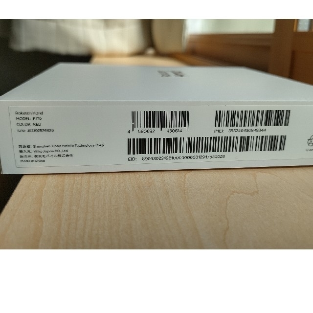 Rakuten(ラクテン)の楽天ハンド P710 RED スマホ/家電/カメラのスマートフォン/携帯電話(スマートフォン本体)の商品写真