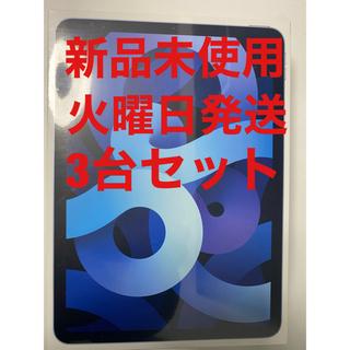 アイパッド(iPad)の【3台セット】iPad Air4 スカイブルー 64GB Wi-Fi(タブレット)