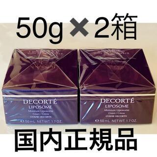 COSME DECORTE - 国内正規品 50g✖️2箱 コスメデコルテ モイスチュア リポソーム クリーム