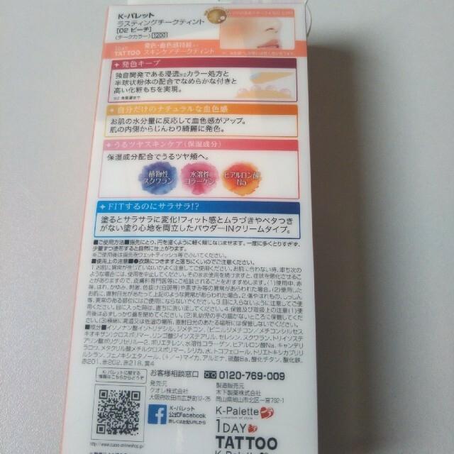 K-Palette(ケーパレット)の1day tatto スキンケアチークティント コスメ/美容のメイク道具/ケアグッズ(チーク/フェイスブラシ)の商品写真